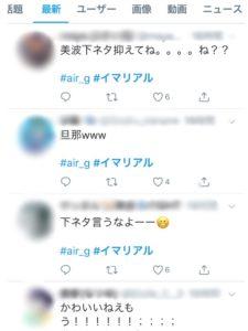 Twitter リスナーのタイムライン