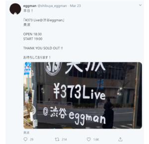 美波 eggman コロナ